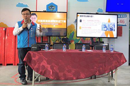 新竹市立委候选人郑正钤指出年轻人真正的声音没被听到,扶植青创新创的政策并没有对症下药,还是有很多青创新创家们在创业过程中受到许多的委屈,求助无门。
