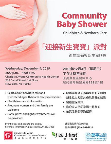 """王嘉廉社区医疗中心12月4日下午为准妈妈们举办""""迎接新生宝宝""""派对,活动免费,欢迎参加。"""