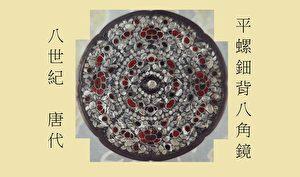 古中國最美寶鏡 在日本展放大唐光彩