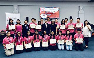 28名FASCA青年做公益獲獎 家長欣慰