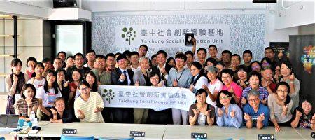 台中社會創新實驗基地舉辦「2019 台中社會創新嘉年華—社會創新國際交流座談會」。