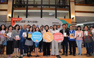 豐泰文教基金會  贈80間圖書館文學大作