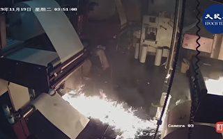 中共雇凶纵火 破坏香港大纪元时报印刷厂