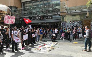 阿德莱德连续三周集会 急吁关注并救援香港