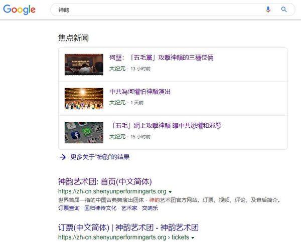 在谷歌搜索「神韻」,首頁頂部顯示了正面的資訊。(網絡截圖)