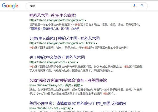 在谷歌搜索「神韻」,雖然首頁頂部顯示了正面資訊,但也能看到中共五毛詆毀神韻的假新聞。(網絡截圖)