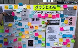 多伦多大学竖连侬墙 吁加拿大关注香港