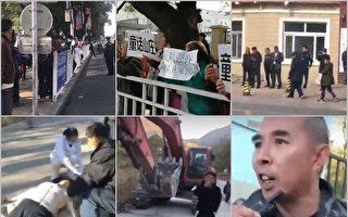 北京昌平繼續強拆 業主再到政府前抗議