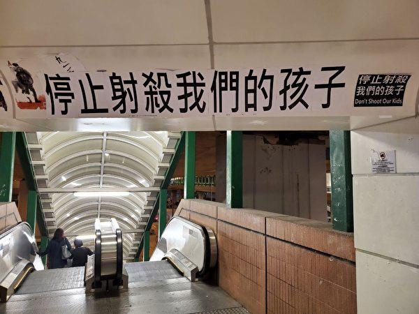 11月11日,港人三罷抗議,遭港警開槍,2人受傷。港人塗寫「停止射殺我們的孩子」。(宋碧龍/大紀元)