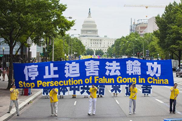 法輪功學員在華盛頓舉行遊行,呼籲中共停止迫害法輪功。(明慧網)