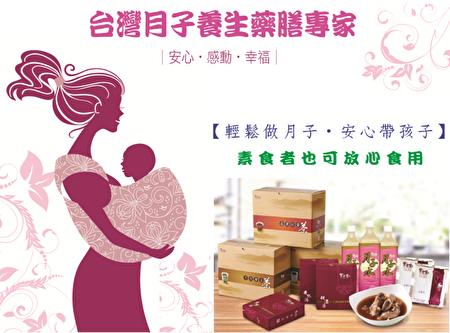 紫金堂为台湾月子餐领导品牌,秉持中医药食同源+现代营养学,精心研发各式养生膳食,提供专业月子餐、小产餐、生理餐等全方位药膳