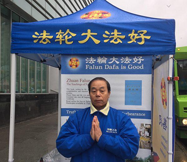 劉錫銅在紐約法拉盛向法輪功創始人李洪志先生恭賀新年。(李桂秀/大紀元)