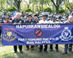 马国11退休警察团体集会 吁抵制马共死灰复燃