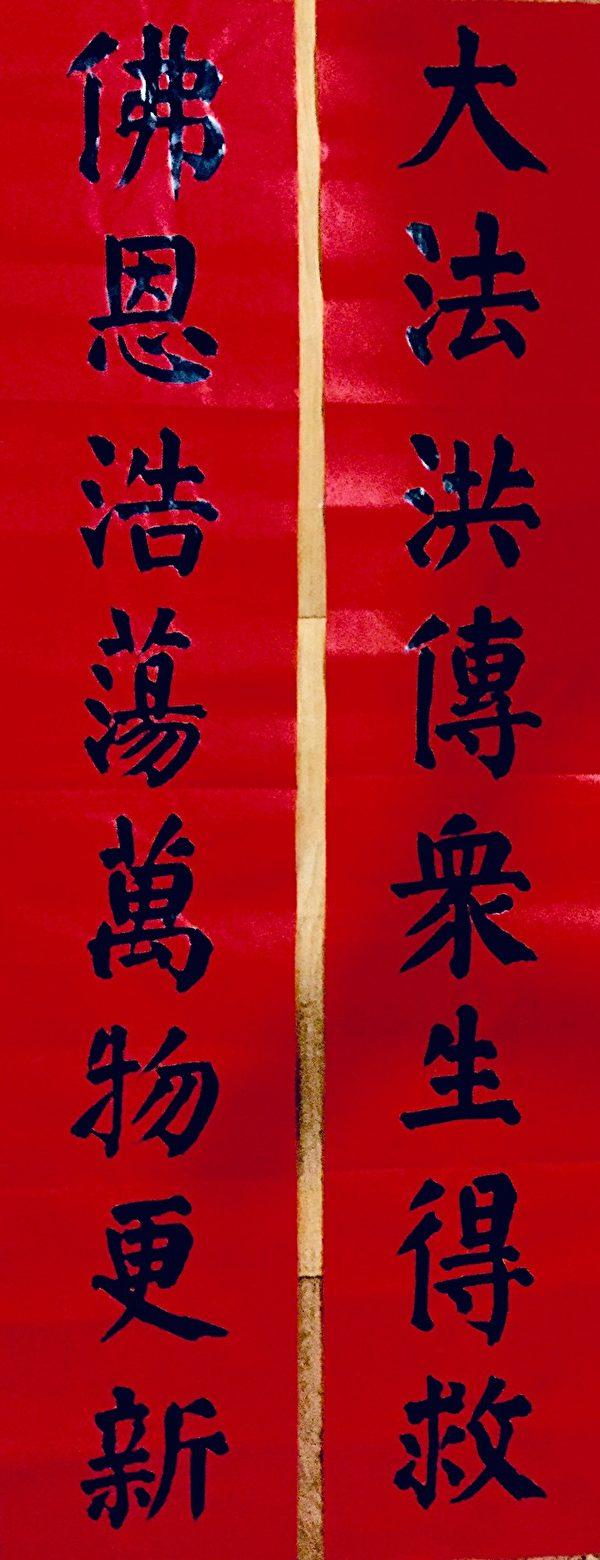劉錫銅活動現場書寫的書法「善待大法 洪福無邊」、「大法洪傳眾生得救 佛恩浩蕩萬物更新」、「金錢易得 大法難求」。(李桂秀/大紀元)