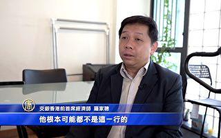 港中資銀行首席經濟師 爆中共監控內幕