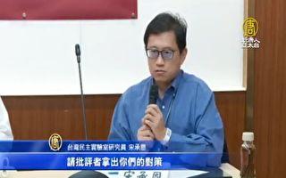 法律學者:反對反滲透法者 請提出民主防衛對策