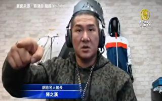中国格斗狂人声援馆长 自曝遭台湾黑道放话
