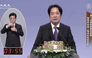 藍營希望用和平協議解決問題 賴:會犧牲台灣民主