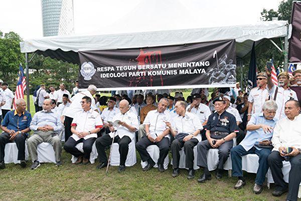 馬來西亞11個退休警察團體於2019年12月24日舉行集會,抗議一切企圖讓共產主義死灰復燃的舉動。圖為馬來西亞退休高級警官協會(RESPA)掛上「RESPA緊密團結對抗馬來亞共產黨意識形態」的橫幅。(朱利達/大紀元)
