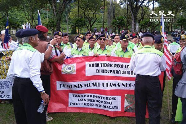 馬來西亞11個退休警察團體於2019年12月24日舉行集會,抗議一切企圖讓共產主義死灰復燃的舉動。圖為馬來西亞警察Skuad 69協會在橫幅寫上「共產黨是國家主要敵人」。 (朱利達/大紀元)