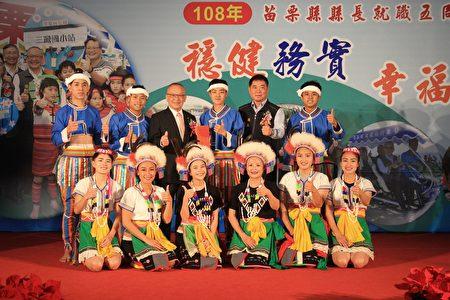 苗縣長徐耀昌與議長鍾東錦感謝傳源文化藝術團為原民文化展現。