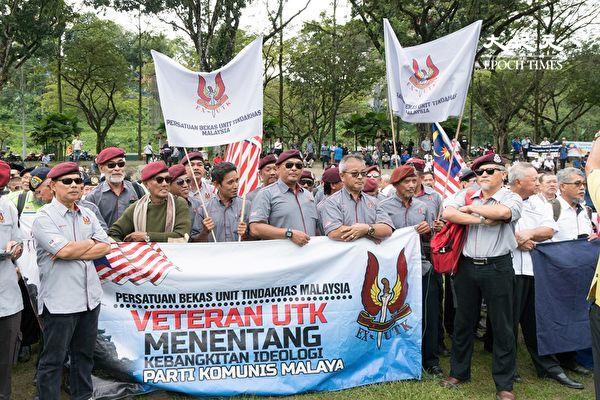 馬來西亞11個退休警察團體於2019年12月24日舉行集會,抗議一切企圖讓共產主義死灰復燃的舉動。圖為前警察特別行動部隊協會高舉「反對馬來亞共產黨思想復興」橫幅。 (朱利達/大紀元)