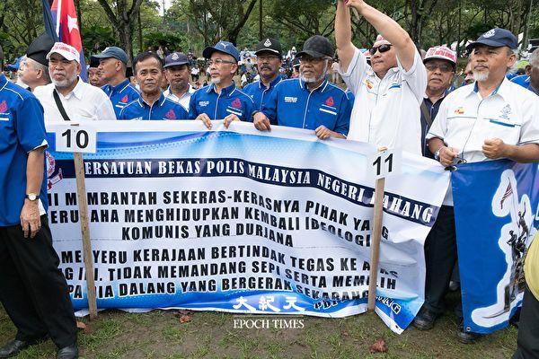 馬來西亞11個退休警察團體於2019年12月24日舉行集會,抗議一切企圖讓共產主義死灰復燃的舉動。圖為馬來西亞前警察協會(彭亨州)高舉「我們強烈反對復興邪惡共產主義思想的人士」橫幅。 (朱利達/大紀元)
