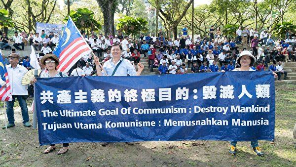 一場以「國家戰士集會,抗議共產主義」為主題的集會,於2019年12月24日上午在馬來西亞首都吉隆坡默布草場舉行。圖為馬來西亞退黨服務中心到場聲援。 (朱利達/大紀元)