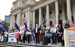 澳废除一带一路 维州议员支持 促公平贸易