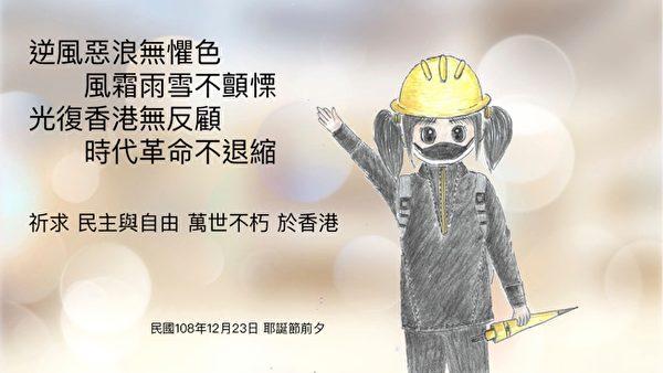 一位沒有署名的台灣朋友,畫了一幅畫,送給香港同胞。(作者提供)