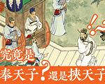 【三国英雄10】奉天子带来的机遇和风险(文字版)