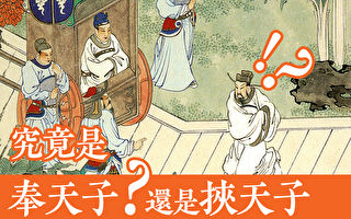 【三國英雄10】奉天子帶來的機遇和風險(文字版)