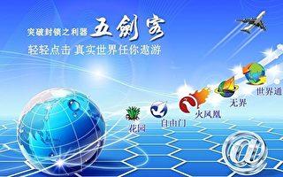 陈思敏:从中国电科易主想到法轮功学员的一大贡献