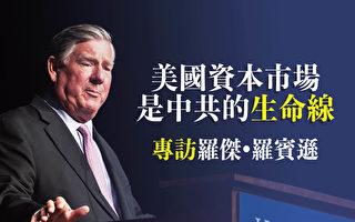 【世事關心】羅賓遜:美資本市場是中共生命線