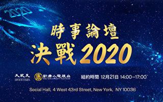 【活动预告】决战2020时事论坛与您跨年展望