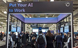 紐約人工智慧研討會 科技大廠集結