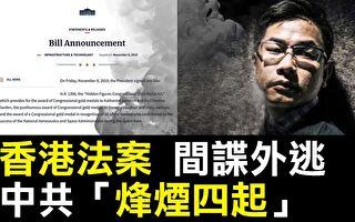 【热点互动】香港法案 间谍外逃 中共烽烟四起