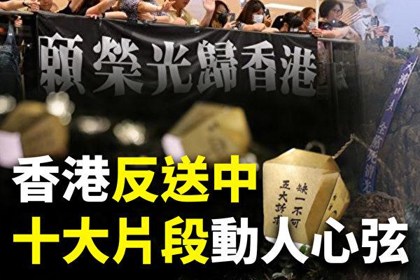 【十字路口】香港反送中 十大片段觸動人心(上)