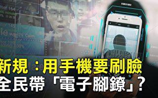 【热点互动】手机人脸识别登场 全国新疆化?