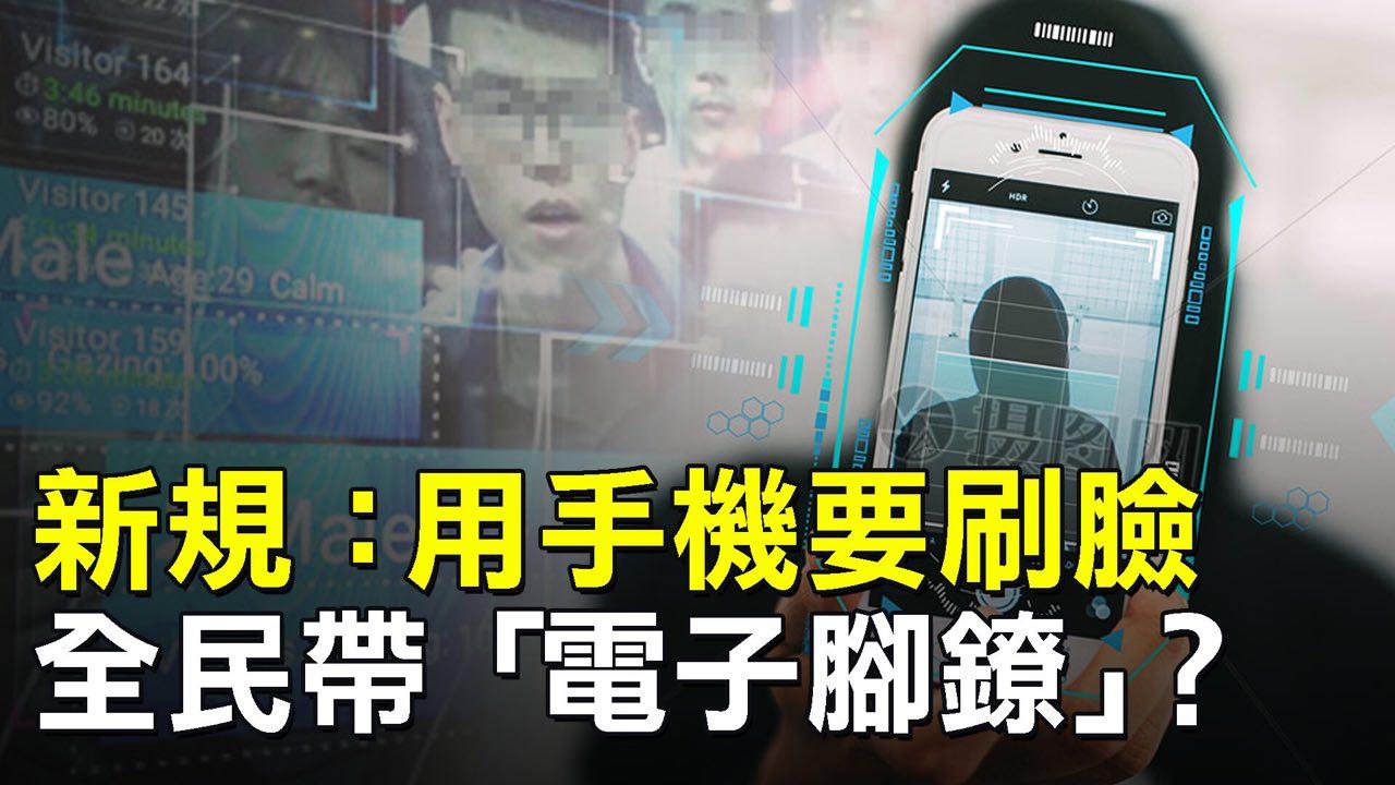 【熱點互動】手機人臉識別登場 全國新疆化?