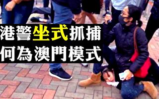 【拍案驚奇】移植「澳門模式」是香港解藥?