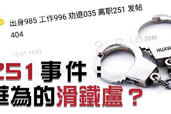 程晓容:华为251折射中共司法冤案黑幕