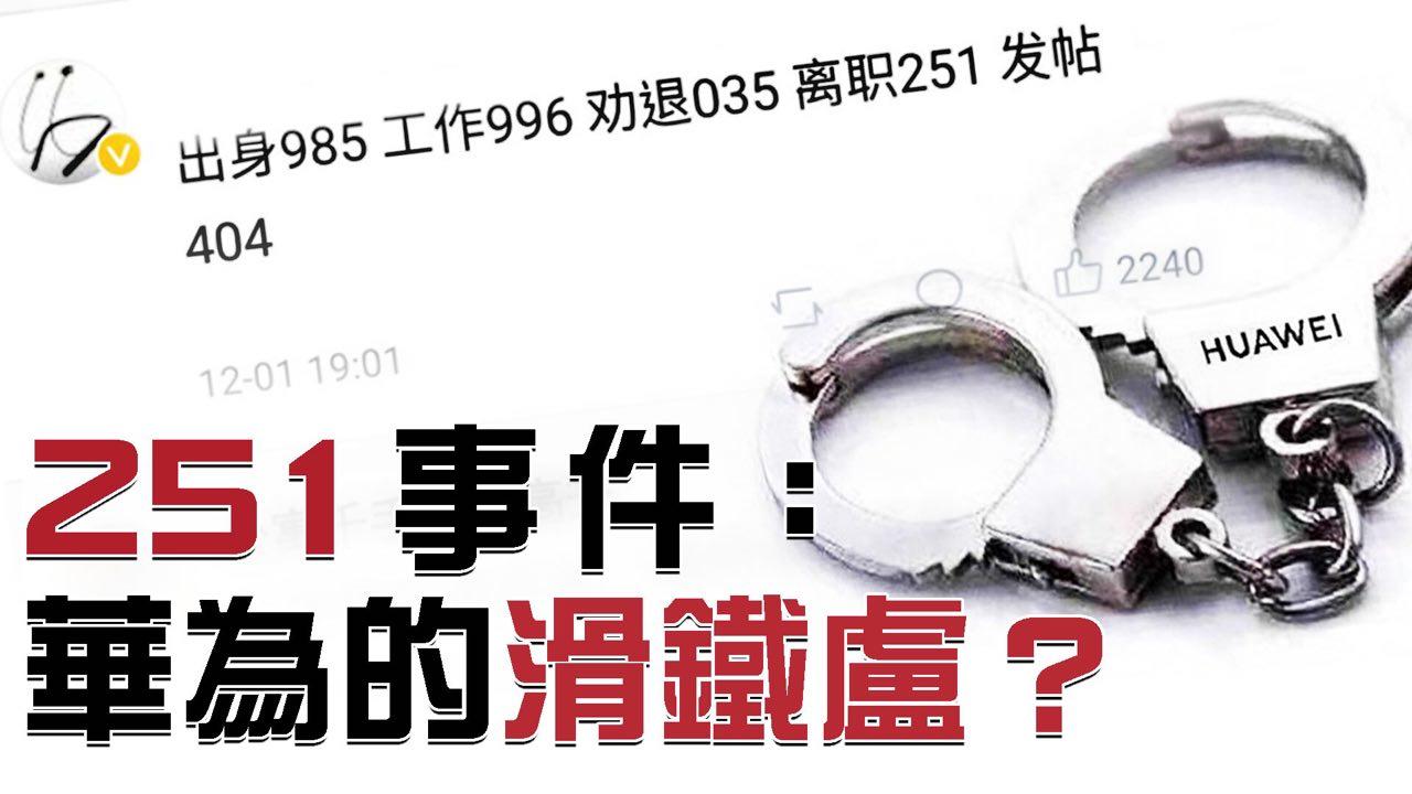 程曉容:華為251折射中共司法冤案黑幕