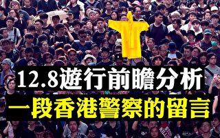 【拍案惊奇】12.8民阵游行前瞻 港人为何坚持?