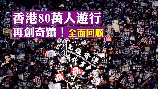 2019年12月8日,香港80萬人遊行,奇觀重現。(新唐人合成)