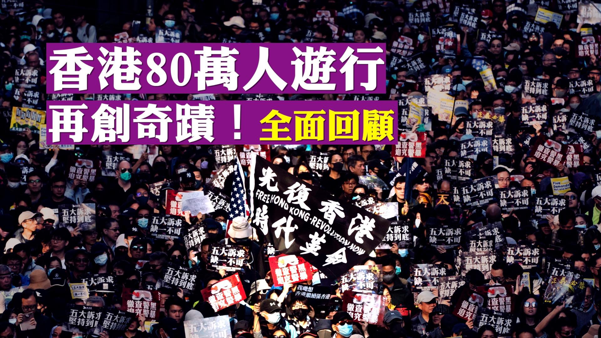 王友群:香港人抗爭半年的十項成果
