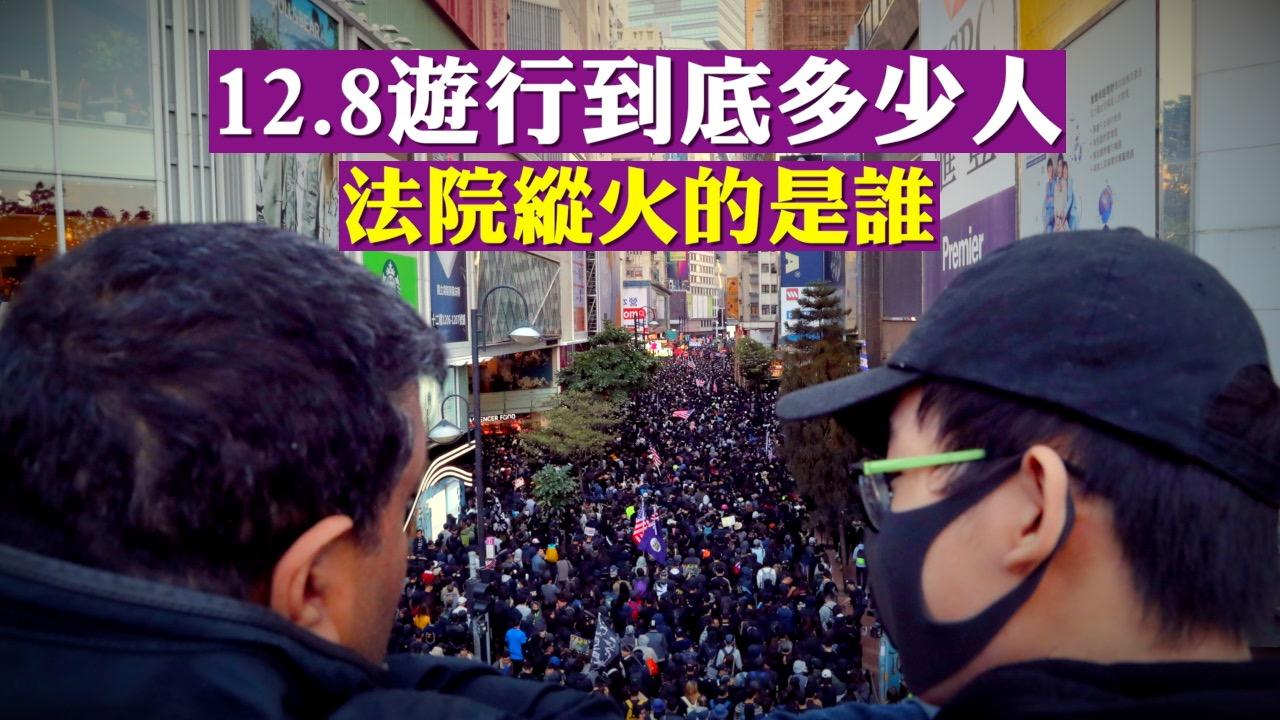 民陣報12.8遊行80萬人,許多參與者認為報少了;那麼民陣如何計算人數?法庭外縱火案,有目擊者說,縱火者有非抗爭者特徵。(新唐人合成)