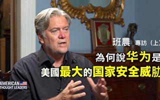 【美國思想領袖 】班農專訪 視頻字幕版(上)