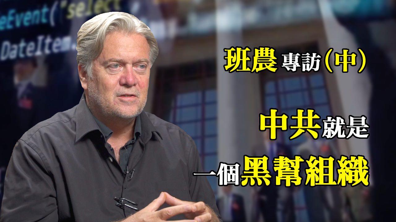 【美國思想領袖】班農專訪字幕版(中)