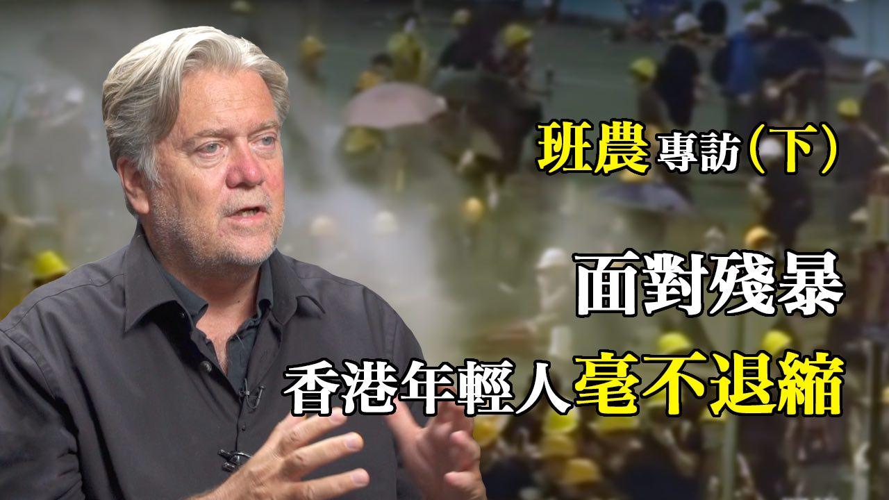 班農接受採訪時說,面對殘暴,香港年輕人毫不退縮。(大紀元)